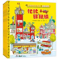 斯凯瑞金色童书益智经典 全4册 忙忙碌碌镇 斯凯瑞金色童书有趣的故事书 3-6岁儿童绘本启蒙认知图画书 轱辘轱辘转 忙啊