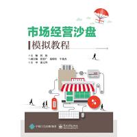 市场营销沙盘模拟教程