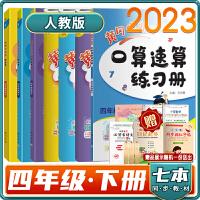 正版包邮2020春黄冈小状元四年级下册 作业本达标卷口算语文数学英语 R(人教版)7本套装