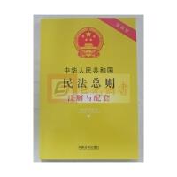 中华人民共和国民法总则注解与配套 第四版 中国法制出版社