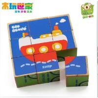 木玩世家9粒儿童益智趣味性木质立体拼图交通动物六面画积木