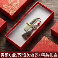 20180630110542501复古8gU盘商务定制logo实用新奇创意个性礼物公司婚庆节日小礼品