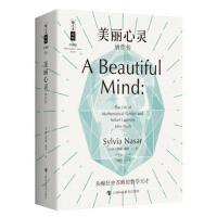 美丽心灵:纳什传 西尔维娅・娜萨 著,王尔山 译 上海科技教育出版社 9787542867445