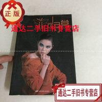 【二手旧书9成新】菲比寻常-王菲词作完全珍藏 /精灵 中国电影出版社