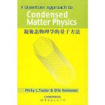【新书店正版】凝聚态物理学的量子方法(英文版),Philip L.Taylor and Olle Heinonen,世