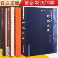 4本套 针灸甲乙经 中医经典文库-针灸大成 针灸学释难灵枢经9787521408140 中国医药科技出版社