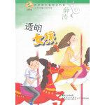 青苹果文库・文学系列:青苹果名家纯美书系・透明女孩