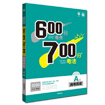 理想树2020新版600分考点 700分考法 A版 高考历史 高三文科一轮复习用书 配考点精练册 全面系统复习知识、考点、考法