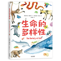 生命的多样性(很大很大的科普绘本,轻松认识天空、陆地、海洋212种动植物,给3-6岁孩子的第一本自然小百科)