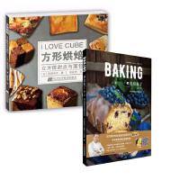 方形烘焙立方体甜点与面包+烘焙来了(全套共2册) 曹大师的私房烘焙清单 立方体造型面包制作大全