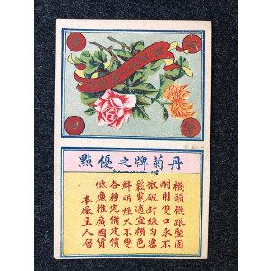 民国时期 北洋第一针织厂《丹菊牌之优点》广告宣传画一枚