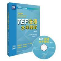 TEF法语水平测试 修订版 正版 法国巴黎工商会 编著,吴振勤 译注 9787532774463