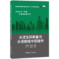 水泥生料制备与水泥制成中控操作 纪明香,刘世贵 9787516019160