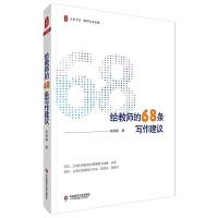 【正版】给教师的68条写作建议 大夏书系