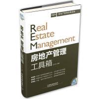 房地产管理工具箱赵文明中国铁道出版社9787113192112