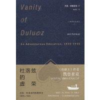 杜洛兹的虚荣――杰克・杜洛兹历险教育记,1935-1946