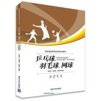 乒乓球羽毛球网球 普通高校体育选项课系列教材 李明芝、高淑艳、刘积德