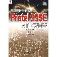 电路设计与制板Protel 99SE入门与提高(附光盘)