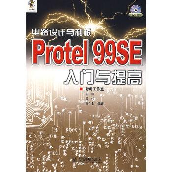 电路设计与制板Protel-99SE入门与提高(附光盘)(pdf+txt+epub+azw3+mobi电子书在线阅读下载)