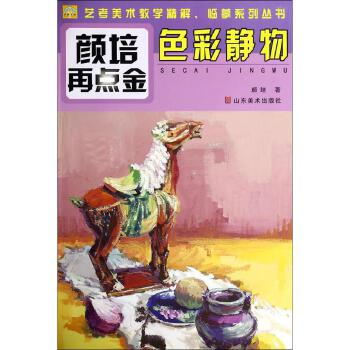 色彩静物 山东美术出版社 【文轩正版图书】