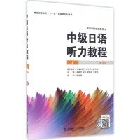 中级日语听力教程(第3版)上 韩晓萍 等 主编