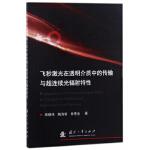 飞秒激光在透明介质中的传输与超连续光辐射特性 宋晓伟,陶海岩,林景全 国防工业出版社