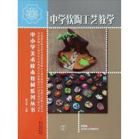 中学软陶工艺教学 正版 黑俊颖,赵方军 9787507543575