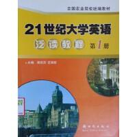 【旧书二手书8成新】21世纪大学英语泛读教程:第1册 谭燕萍 范丽群 新时代出版社 9787504