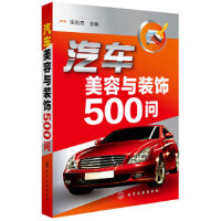 汽车美容与装饰500问 宋东方 化学工业出版社