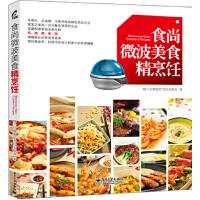 【旧书二手书9成新】单册售价 食尚微波美烹饪(全彩) 格兰仕微波炉烹饪实验室 9787121212314