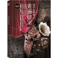 封面有磨痕-QD-塔罗女神探之黄浦谜案 暗地妖娆 9787221129420 枫林苑图书专营店