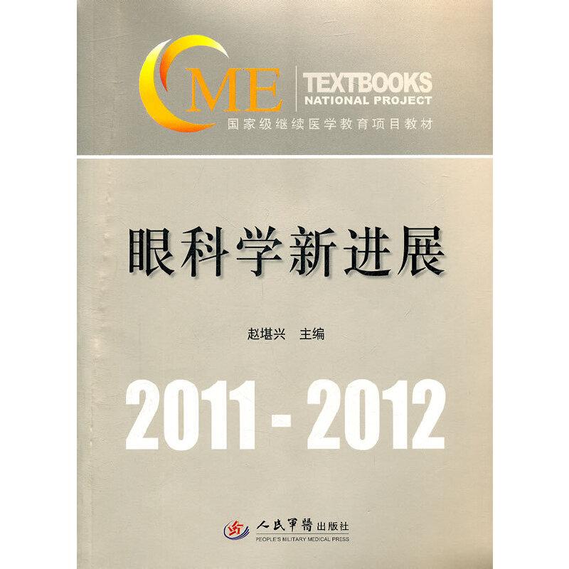 眼科学新进展(含光盘).国家级继续医学教育项目教材