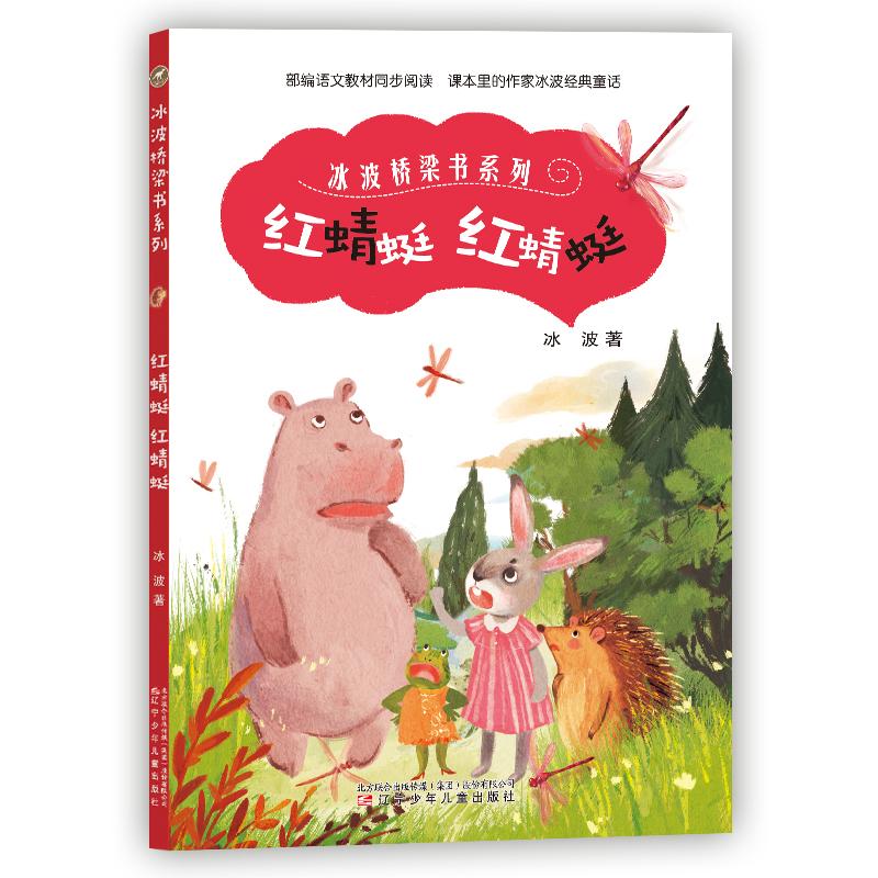 冰波桥梁书系列—红蜻蜓 红蜻蜓 课本里的作家经典童话故事,美绘桥梁书培养孩子审美认知能力,建立阅读自信,实现独立阅读。部编语文教材同步阅读  课本里的作家经典童话