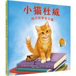 小猫杜威:图书馆里有只猫(魔法象·图画书王国)