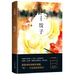 李碧华:饺子(2021版)