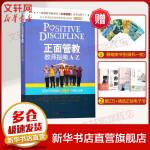 正面管教教师指南A-Z 北京联合出版有限责任公司