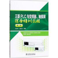 三菱PLC与变频器、触摸屏综合培训教程(第2版) 阳胜峰,盖超会 编著
