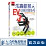 乐高机器人EV3创意搭建指南 181例绝妙机械组合