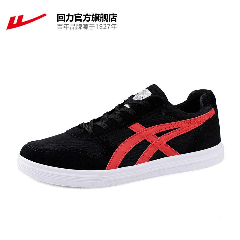 回力男鞋休闲鞋男士运动鞋秋季低帮帆布鞋男板鞋男女情侣鞋子男潮