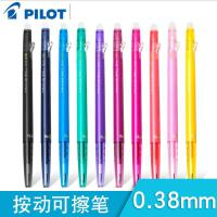 日本Pilot百乐 可擦中性笔LFBS-18UF按动可擦笔 细0.38