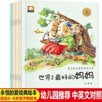 10册永恒的爱经典儿童绘本 3-6周岁0-3岁宝宝故事书幼儿园老师推荐图书双语ban版中英文图画书英语学习能力让孩子了