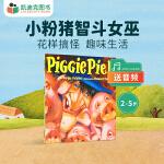美国进口 吴敏兰老师书单 同场加映 Piggie Pie! 可爱小粉猪智斗邪恶女巫平装4-9岁儿童故事绘本#