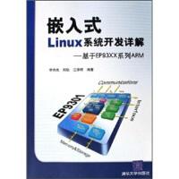 【旧书二手书9成新】 嵌入式Linux系统开发详解:基于EP93XX系列ARM 李驹光 等 9787302126270
