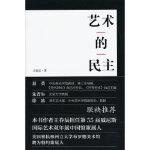 艺术的民主 王春辰 中央编译出版社