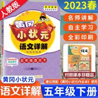 黄冈小状元语文详解五年级下册人教版 2020春新版