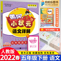 黄冈小状元语文详解五年级下册人教版 2021春新版