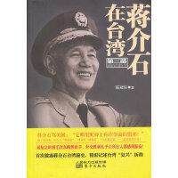 蒋介石在台湾(第三部)