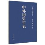 中外历史年表(经折装)