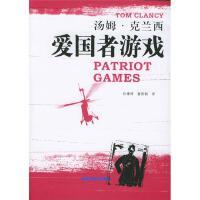 爱国者游戏 [美]克兰西(Clancy T.) 孙康【正版图书,达额立减】