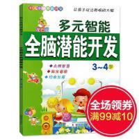 儿童早教书启蒙早教宝宝书多元智能全脑潜能开发3-4岁